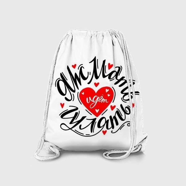 Рюкзак «Яжмать с сердцем»