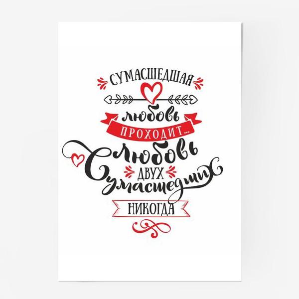 Постер «Леттеринг Сумасшедшая любовь»