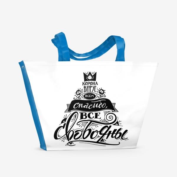 Пляжная сумка «Всем спасибо!»