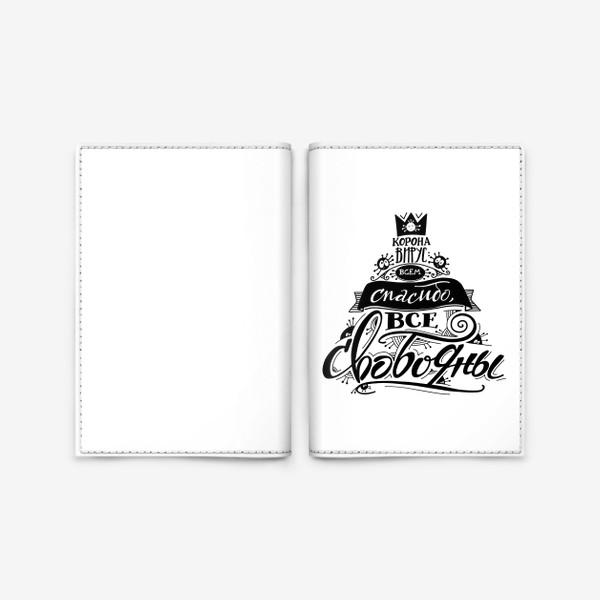 Обложка для паспорта «Всем спасибо!»
