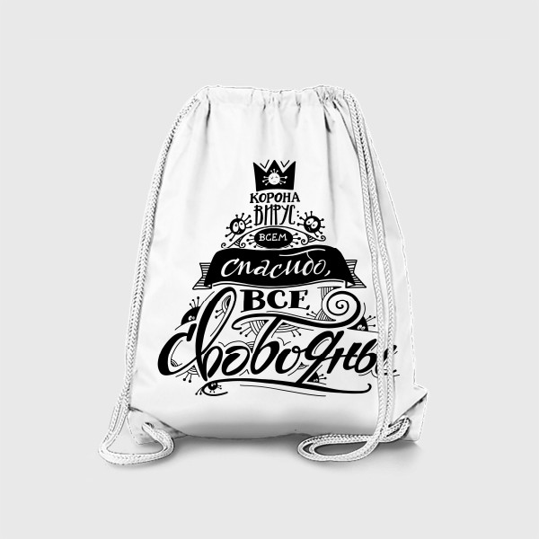 Рюкзак «Всем спасибо!»