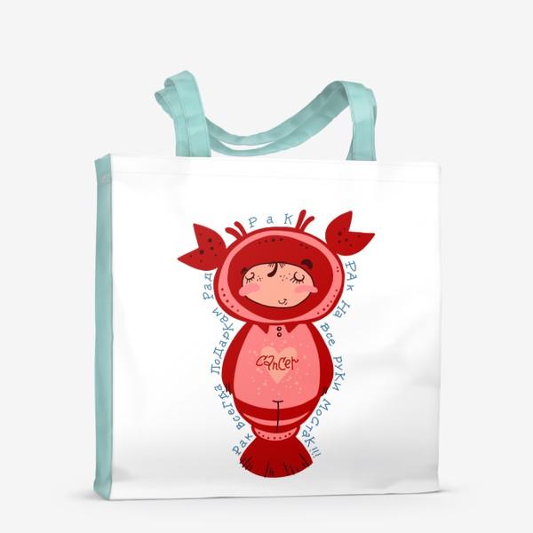 Сумка-шоппер «рак - подаркам рад»