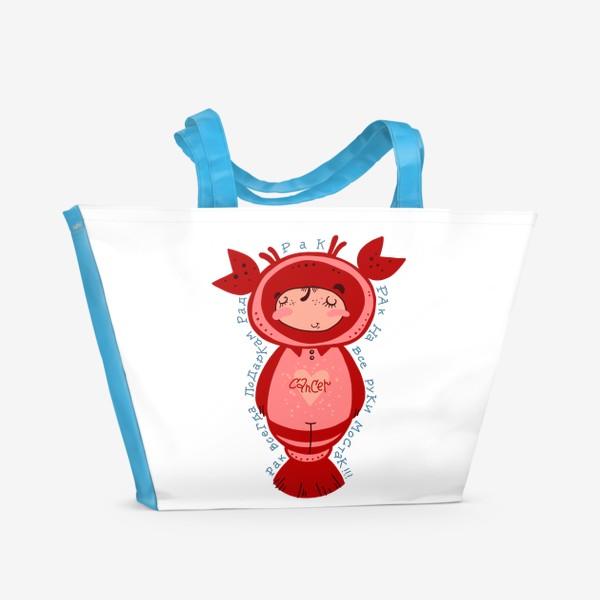 Пляжная сумка «рак - подаркам рад»