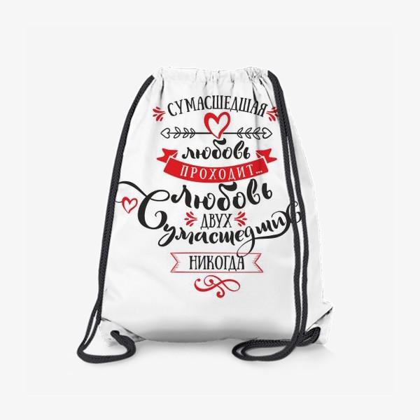 Рюкзак «Леттеринг Сумасшедшая любовь»