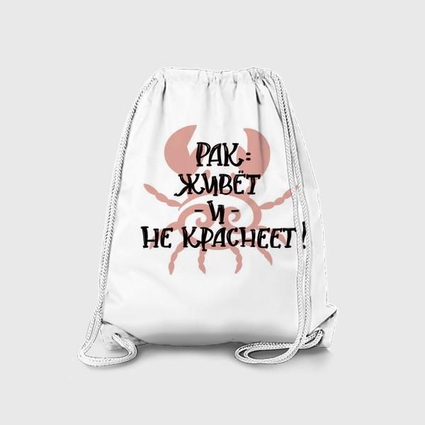 Рюкзак «Живет и не краснеет! Для знака зодиака РАК. На день рождения»