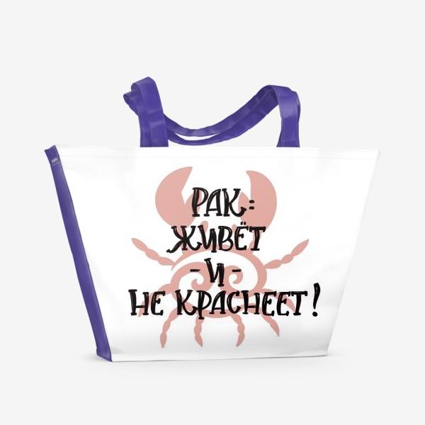 Пляжная сумка «Живет и не краснеет! Для знака зодиака РАК. На день рождения»