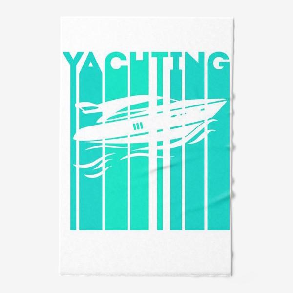 Полотенце «В подарок яхтсмену, путешественнику, моряку. Яхтинг»