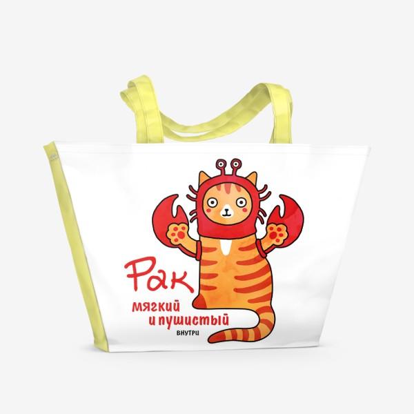 Пляжная сумка «Кот Рак знак Зодиака. Мягкий и пушистый внутри.»