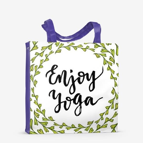 Сумка-шоппер «Наслаждайся йогой. Enjoy yoga. »
