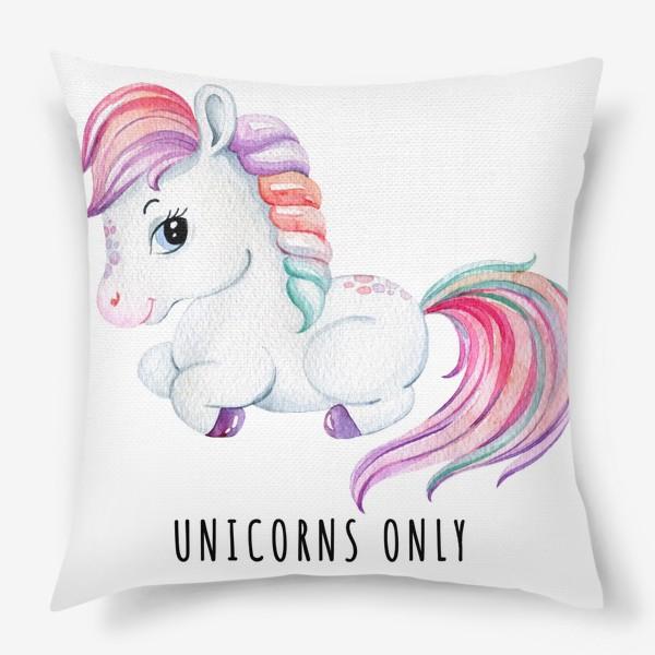 Подушка «Unicorns only»