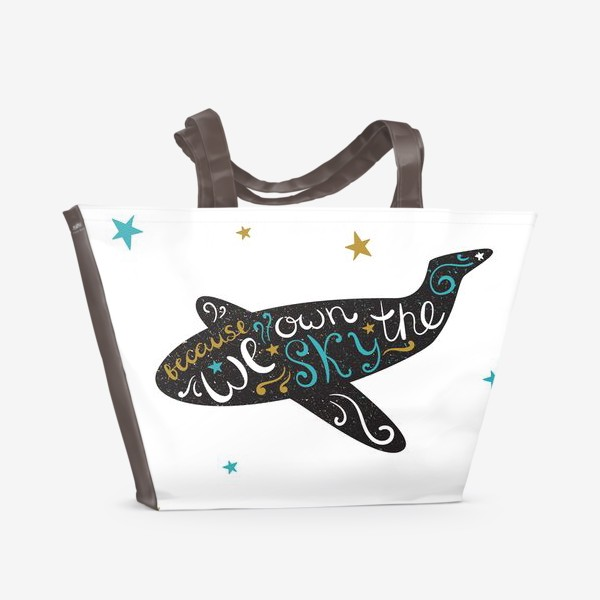 Пляжная сумка «Самолет и звезды. Because we own the sky»