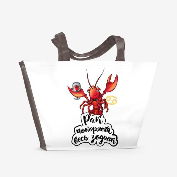 Пляжная сумка «Рак покоряет весь зодиак»