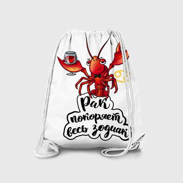 Рюкзак «Рак покоряет весь зодиак»