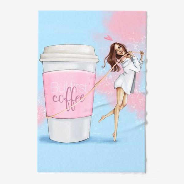 Полотенце «Первым делом кофе»