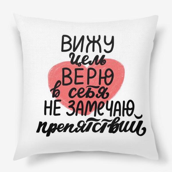 """Подушка «Вижу цель, верю в себя. Цитата """"Чародеи""""»"""