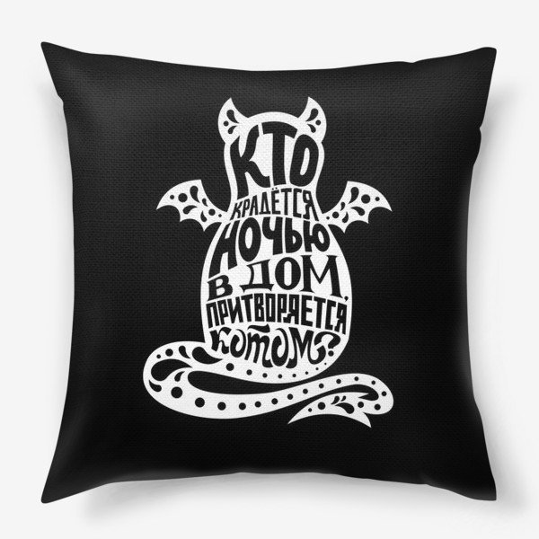 Подушка ««Кот или кто?»»