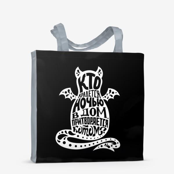 Сумка-шоппер ««Кот или кто?»»