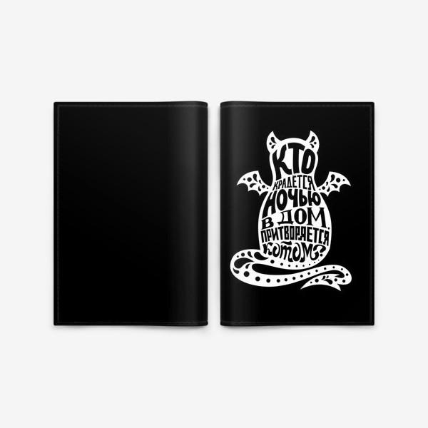 Обложка для паспорта ««Кот или кто?»»