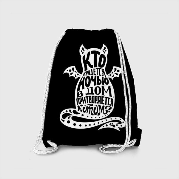 Рюкзак ««Кот или кто?»»
