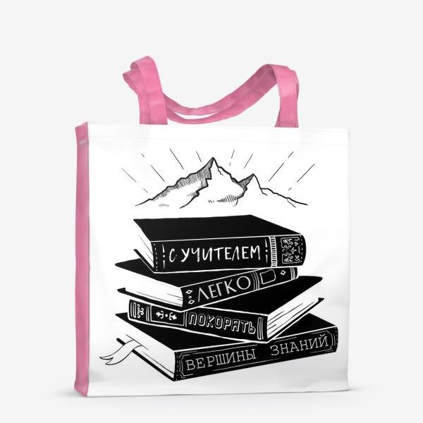 Сумка-шоппер «С учителем легко покорять вершины знаний!Подарок любимому учителю»