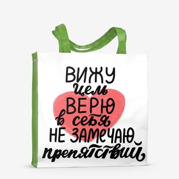 "Сумка-шоппер «Вижу цель, верю в себя. Цитата ""Чародеи""»"