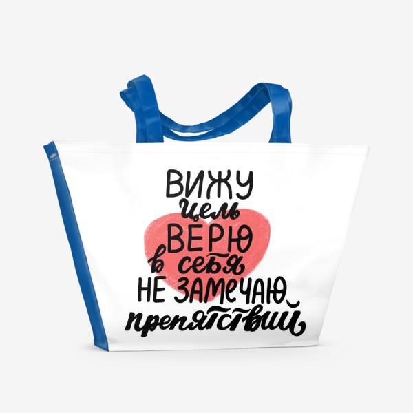 """Пляжная сумка «Вижу цель, верю в себя. Цитата """"Чародеи""""»"""