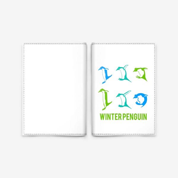 Обложка для паспорта «Прыгающие  милые пингвины»