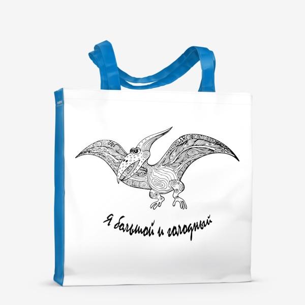 Сумка-шоппер «Динозавр. Большой и голодный»