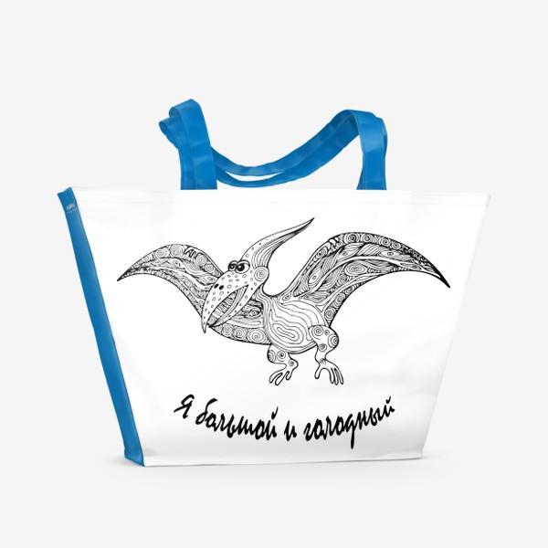 Пляжная сумка «Динозавр. Большой и голодный»
