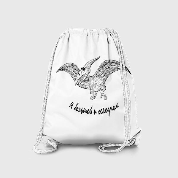 Рюкзак «Динозавр. Большой и голодный»