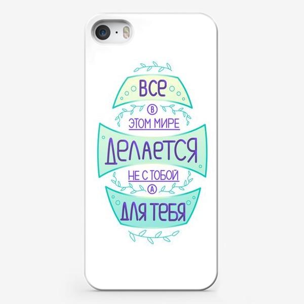 Чехол iPhone «Надпись Леттеринг Мудрые мысли»