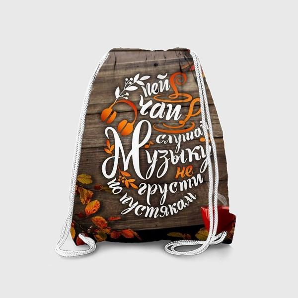 Рюкзак «Леттеринг Чай»