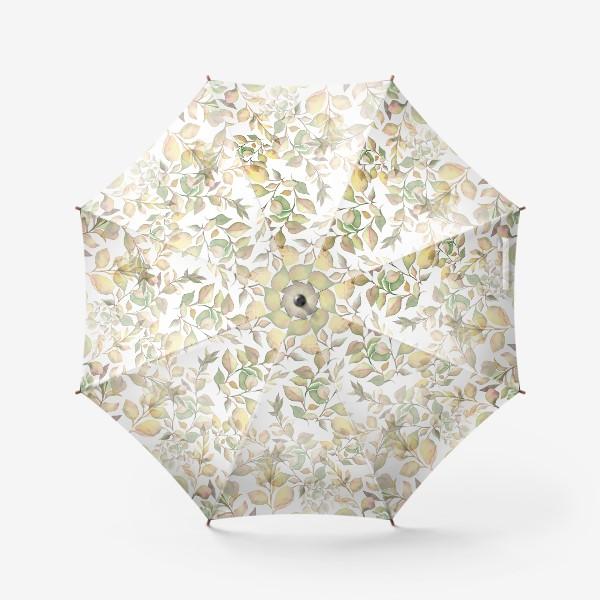Зонт «Нежный акварельный паттерн с листьями »