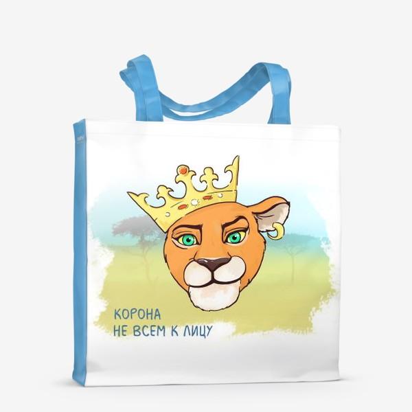 Сумка-шоппер «Подарок львице. Корона не всем к лицу!»