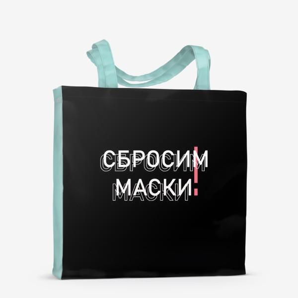 Сумка-шоппер «Сбросим маски! принт»