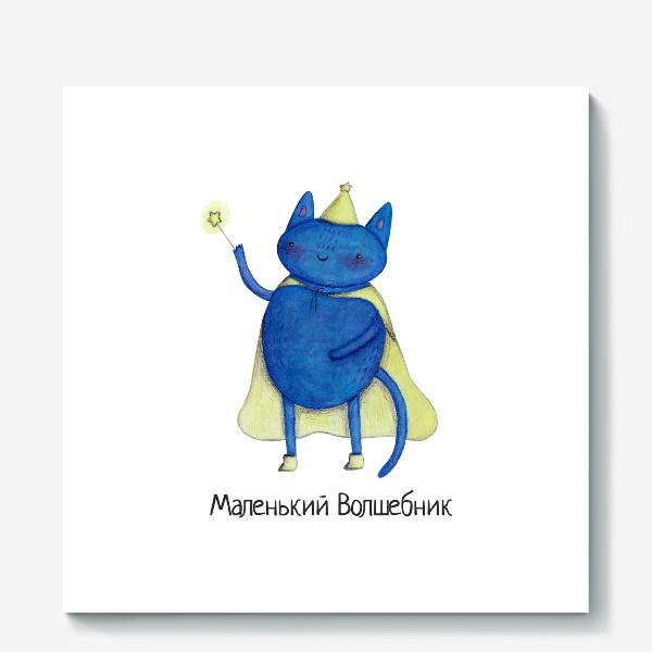 Холст «Маленький волшебник. Подарок ребенку. Кот в плаще волшебника, с волшебной палочкой. »