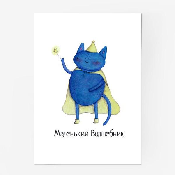 Постер «Маленький волшебник. Подарок ребенку. Кот в плаще волшебника, с волшебной палочкой. »