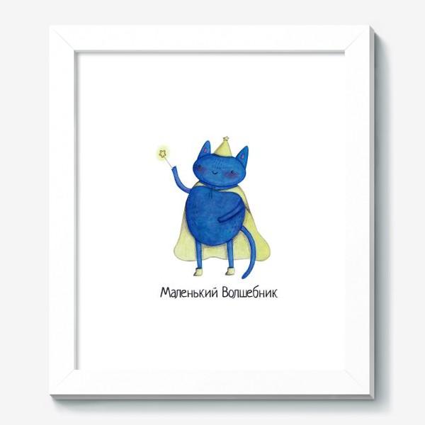Картина «Маленький волшебник. Подарок ребенку. Кот в плаще волшебника, с волшебной палочкой. »