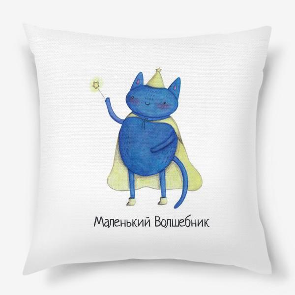 Подушка «Маленький волшебник. Подарок ребенку. Кот в плаще волшебника, с волшебной палочкой. »