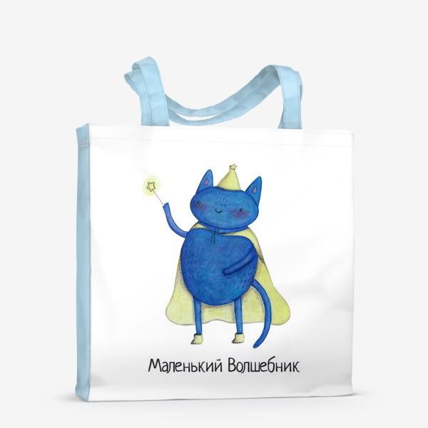 Сумка-шоппер «Маленький волшебник. Подарок ребенку. Кот в плаще волшебника, с волшебной палочкой. »
