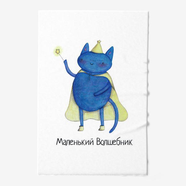Полотенце «Маленький волшебник. Подарок ребенку. Кот в плаще волшебника, с волшебной палочкой. »