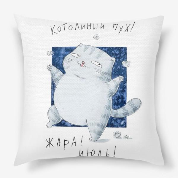 Подушка «Котолиный пух»