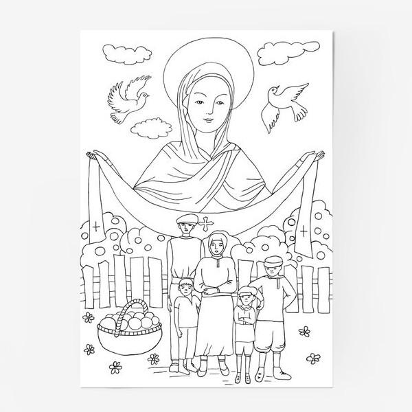 Постер «Покров Богородицы»