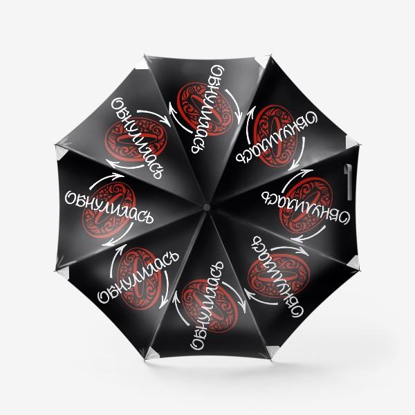Зонт «Обнулилась. Актуальное. Новая реальность»