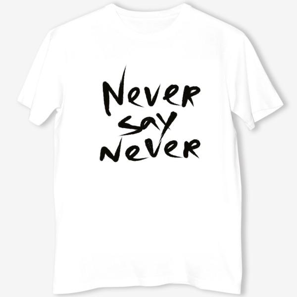 Футболка «never say never»
