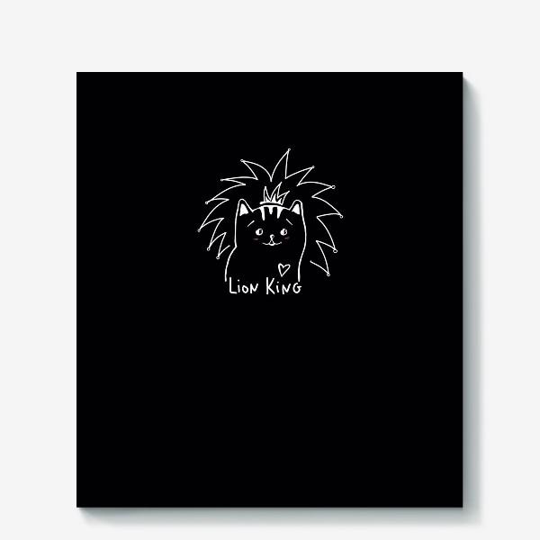 Холст «Король Лев. Ласковый и нежный зверь.»