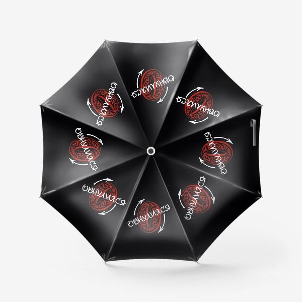 Зонт «Обнулился. Для мужчин. Актуальное. На чёрном.»