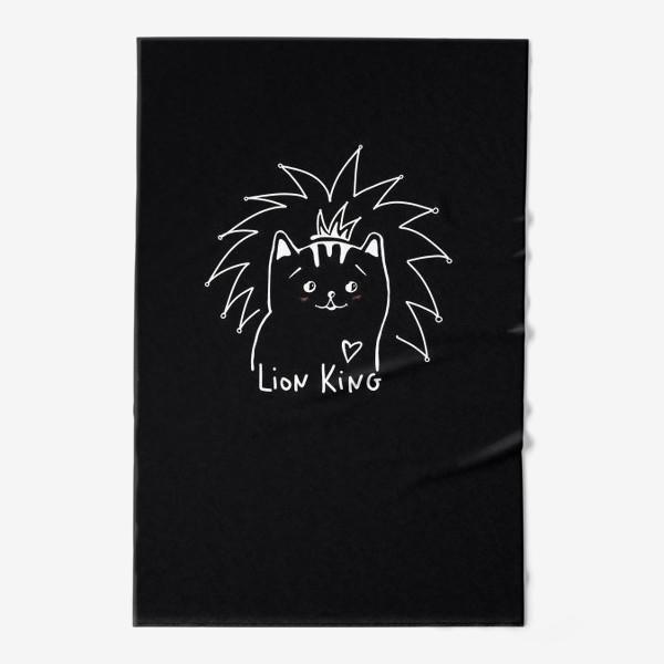 Полотенце «Король Лев. Ласковый и нежный зверь.»