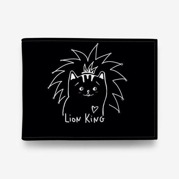 Кошелек «Король Лев. Ласковый и нежный зверь.»