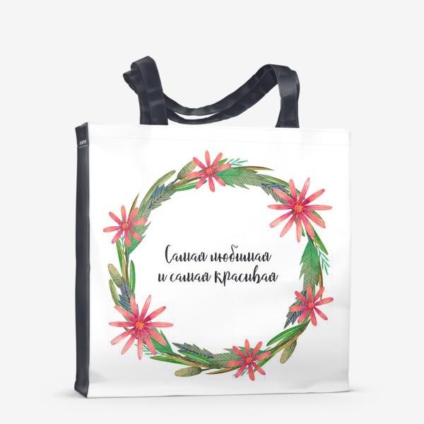 Сумка-шоппер «Самая любимая и самая красивая. Подарок любимому человеку. Акварельный венок из полевых цветов и трав. »